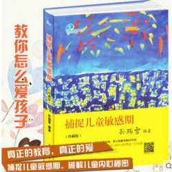 Trendyvalley Montessori book how to educate kids 捕捉儿童敏感期 early education book
